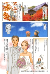 馴れ初め物語4C_003