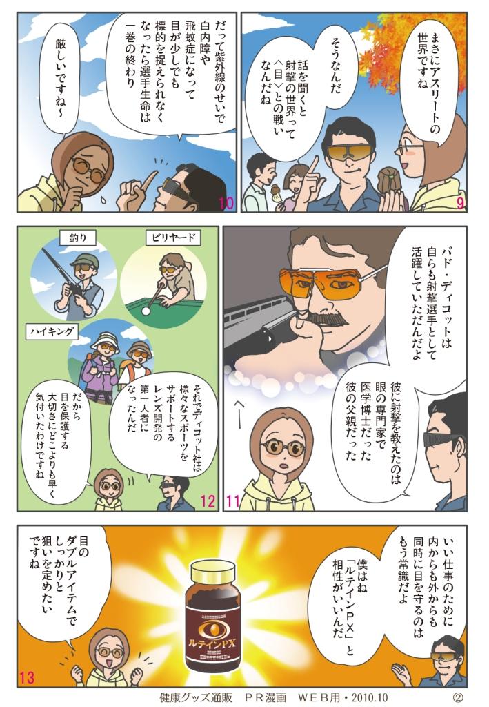 ディコット社_002