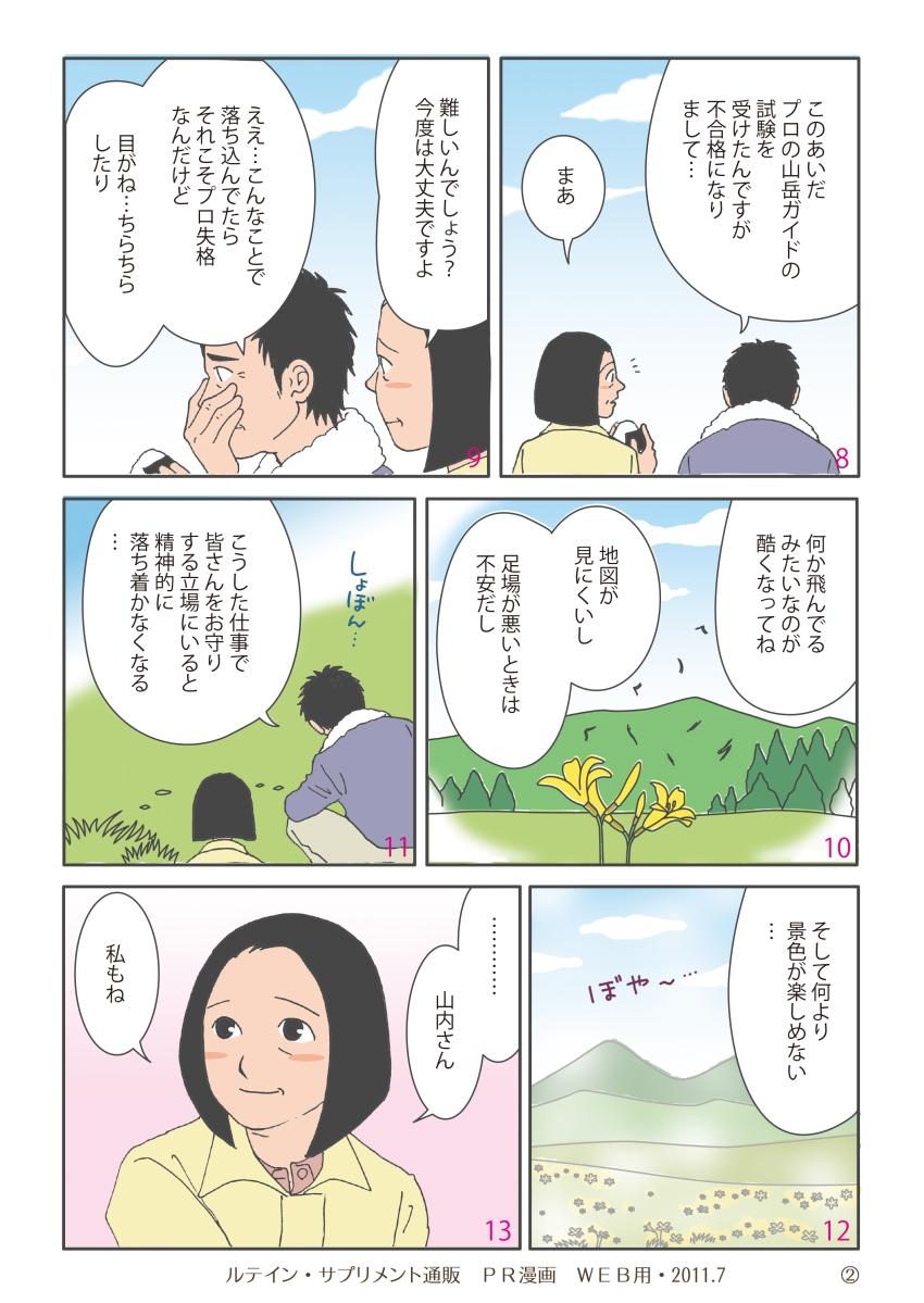 【制作事例】ルテイン・目のサプリメント(健康エリートハウス)
