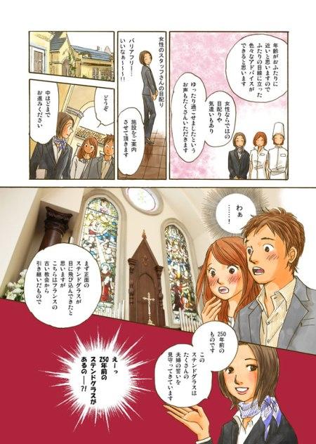 結婚式場PR