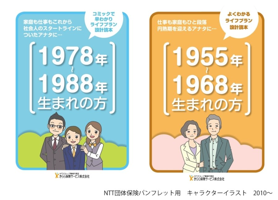 NTT団体保険表紙