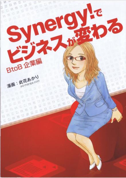 Synergy!表紙01