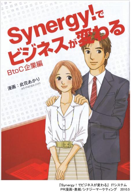 Synergy!表紙02