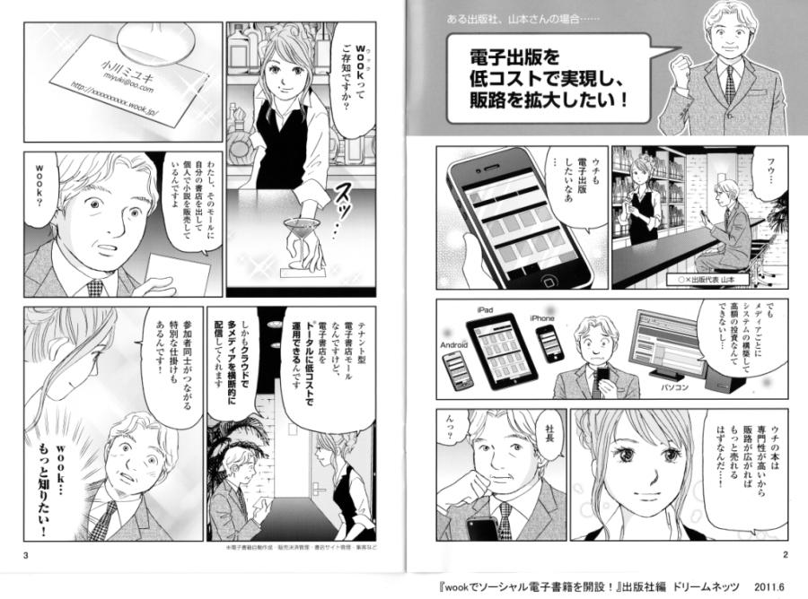 wook_01出版社