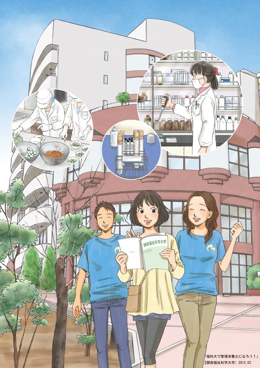【制作事例】「福科大で管理栄養士になろう!」(関西福祉科学大学)・入学案内