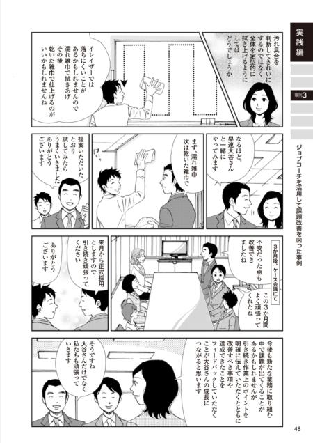 comic1_00-502