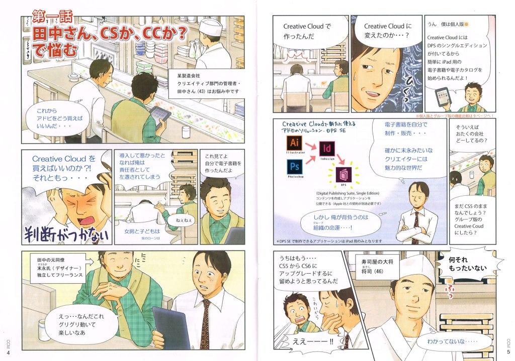 AdobeCC_02_web