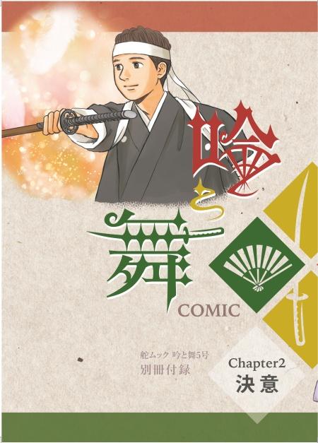 Ginkensibu_book2_0915b-1