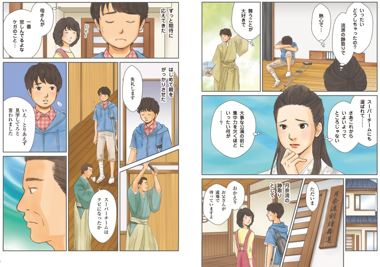 Ginkensibu_book2_0915b-11