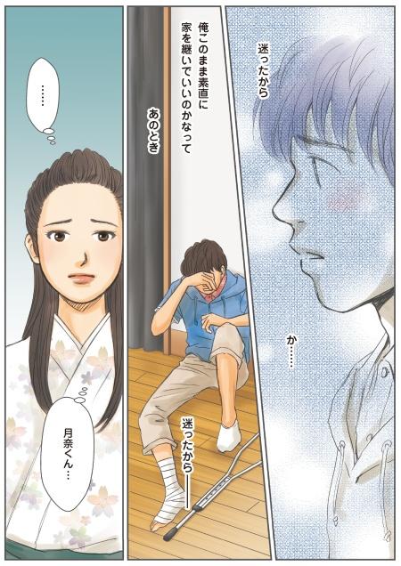 Ginkensibu_book2_0915b-9