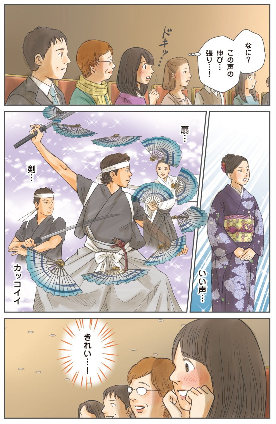 Ginkensibu_book_0314-8